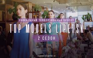 Top Models Lipetsk 2.0