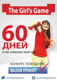 The Girls'Game